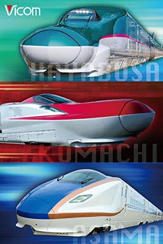 次世代新幹線 はやぶさ&こまち&あさま 【Blu-ray Disc】