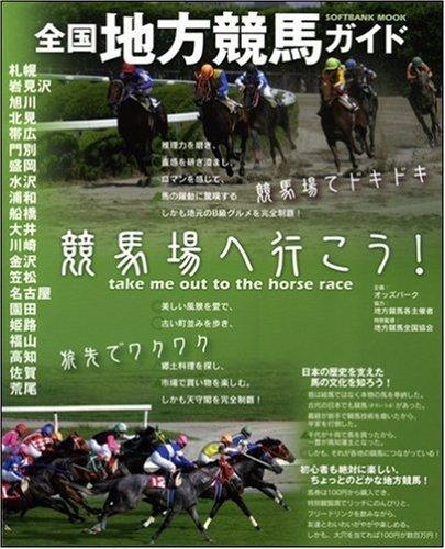 全国地方競馬ガイド