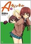 Aチャンネル (3) (まんがタイムKRコミックス)