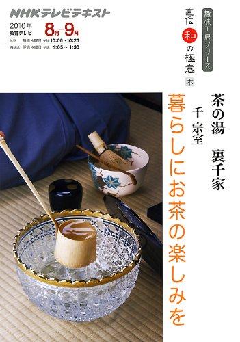 暮らしにお茶の楽しみを―茶の湯 裏千家