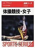 体操競技・女子—図解コーチ (スポーツシリーズ)