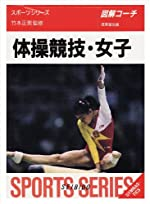 体操競技・女子―図解コーチ (スポーツシリーズ)