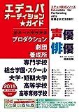 エデュパ オーディション★ガイド2015