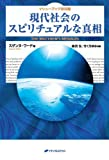 マシューブック特別編 現代社会のスピリチュアルな真相 (マシューブック 特別篇)