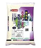 【精米】レストラン用 洗わずに炊ける 無洗米 あきたこまち ブレンド(国内産)×2kg