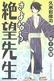 さよなら絶望先生 第14集 (14) (少年マガジンコミックス)