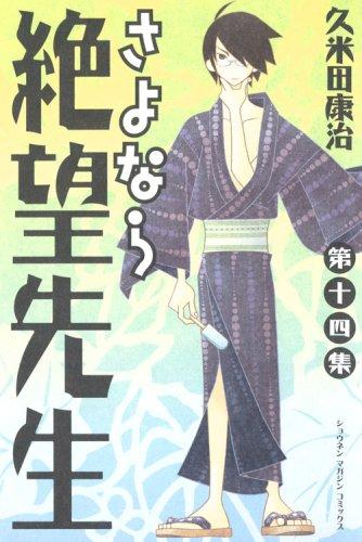 さよなら絶望先生(14) (少年マガジンコミックス)