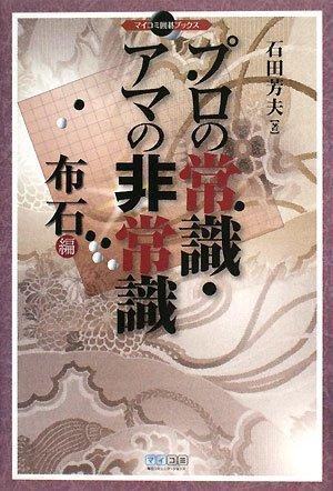 マイコミ囲碁ブックス プロの常識・アマの非常識 布石編 (マイコミ囲碁ブックス)