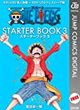 ONE PIECE STARTER BOOK 3 (ジャンプコミックスDIGITAL)