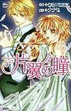 片翼の瞳(1) (ジュールコミックスCOMIC魔法のiらんどシリーズ) (ジュールコミックス COMIC魔法のiらんどシリーズ)
