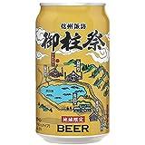 麗人 諏訪浪漫ビールしらかば御柱デザイン缶12缶セット