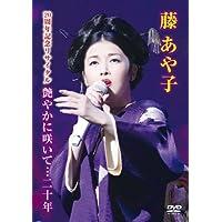 藤あや子 20周年記念リサイタル 艶やかに咲いて…二十年 [DVD]