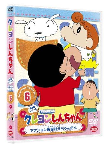クレヨンしんちゃん TV版傑作選 第5期シリーズ 6 アクション仮面対父ちゃんだゾ [DVD]