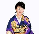 島津亜矢 傑作選 CD2枚組 WCD-675