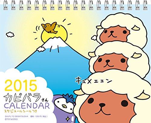 2015 カピバラさん 卓上カレンダー ([カレンダー])