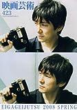 映画芸術 2008年 05月号 [雑誌]