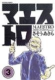 マエストロ 3 (3) (アクションコミックス)
