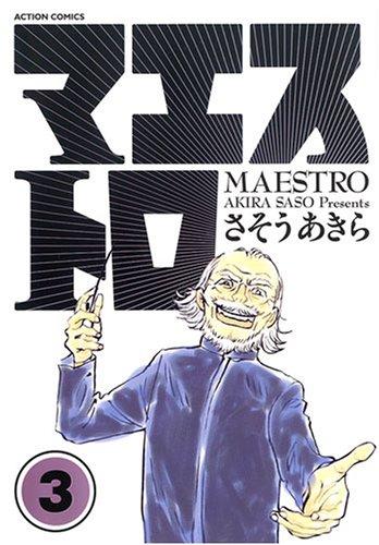 マエストロ 3 (3)