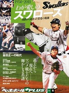 週刊ベースボールプラス6 国鉄からヤクルトスワローズ 2011年 11/1号 [雑誌]
