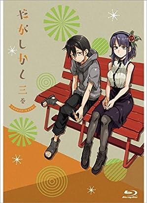 【Amazon.co.jp限定】だがしかし 3 (BD初回限定版)(全巻購入特典:「オリジナル描き下ろしB2タペストリー」引換シリアルコード付) [Blu-ray]