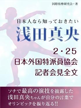 日本人なら知っておきたい 浅田真央 2・25日本外国特派員協会記者会見全文