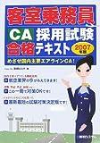 客室乗務員(CA)採用試験合格テキスト〈2007年版〉