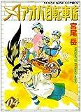 アオバ自転車店 4巻 (4) (ヤングキングコミックス)