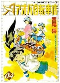 アオバ自転車店 04 (ヤング ...
