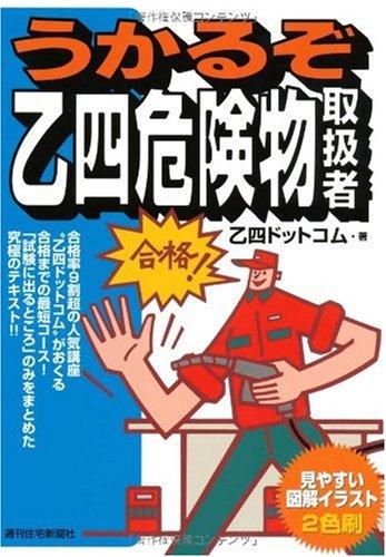 うかるぞ乙四危険物取扱者 (うかるぞシリーズ)
