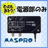 マスプロ ブースター電源部 BPS5B DC15V 1.7W 最大0.5A