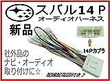 【スバル】 オーディオハーネス14P 配線配電図付き カーオーディオ 取り付けキット 配線 /O3