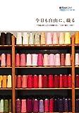 今日も自由に、織る〜手織工房じょうたが提案する、「さをり織り」の本〜 (創作のヒント!レッスン8さをり織り編)