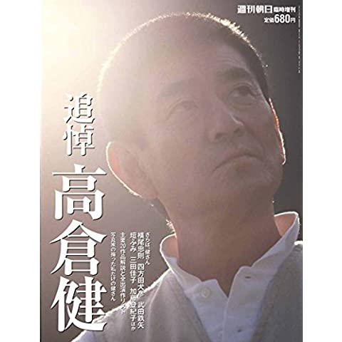 週刊朝日増刊 追悼 高倉健