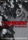大統領暗殺 デラックス版 [DVD]