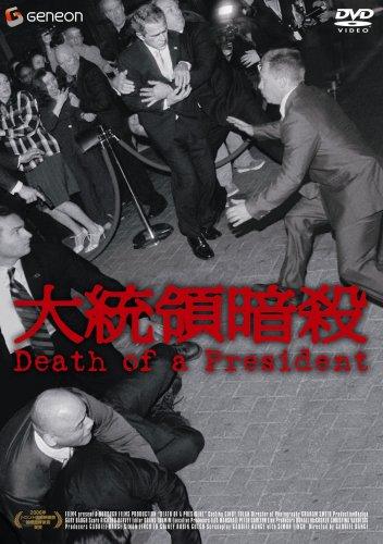 大統領暗殺 デラックス版