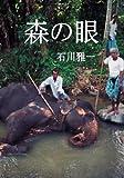 スリランカの象使いの物語 森の眼