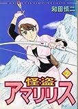 怪盗アマリリス (2) (Wada Shinji collection)