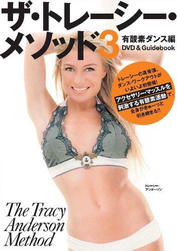 ザ・トレーシー・メソッド3 DVD BOOK