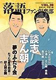 落語ファン倶楽部 Vol.20
