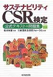 サステナビリティCSR検定―公式テキスト&問題集