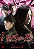 いばらの花 DVD-BOX4