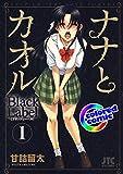 [カラー版]ナナとカオル Black Label 1 (ジェッツコミックス)