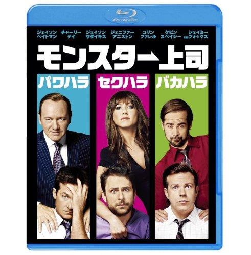 モンスター上司 ブルーレイ&DVD セット【初回限定生産】