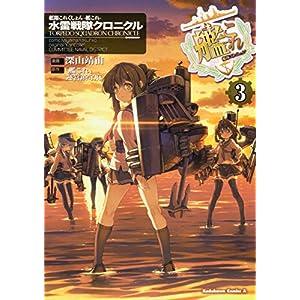 艦隊これくしょん -艦これ- 水雷戦隊クロニクル (3) (角川コミックス・エース)