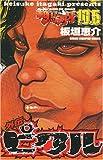 範馬刃牙10.5外伝ピクル (少年チャンピオン・コミックス)