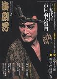 演劇界 2011年 05月号 [雑誌]