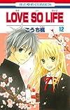 LOVE SO LIFE 12 (花とゆめCOMICS)