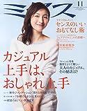ミセス 2014年 11月号 [雑誌]