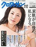 クロワッサン 2015年 5/10 号 [雑誌]