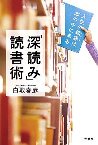 「深読み」読書術: 人生の鉱脈は本の中にある (単行本)